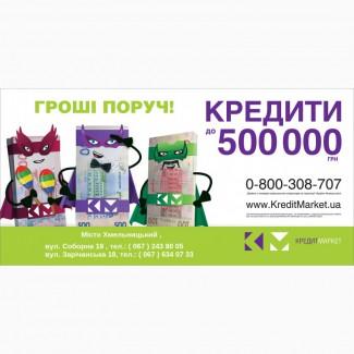 ГОТІВКА на будь - які потреби 1 000 000 грн