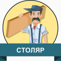 Работа. Требуется столяр (Киев)