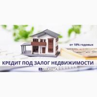 Кредит от частного инвестора под залог недвижимости под 18% годовых