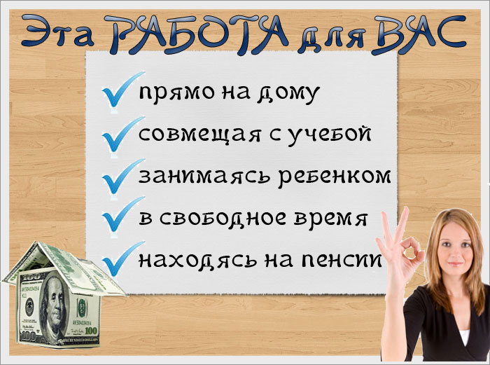 Работа онлайн работа в интернете на дому вакансии форекс стратегии линии поддержки