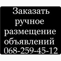 Ручное размещение объявлений, Nadoskah – сервис размещения объявлений на досках, доска