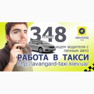 Работа водителем такси со своим авто