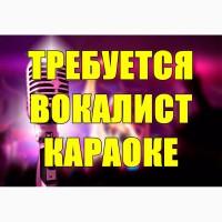Срочно требуется вокалист в караоке