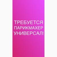 Требуется парикмахер в салон красоты Одесса
