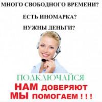 Работа для женщин(совмещение)