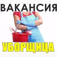 Требуется уборщица район Тополь