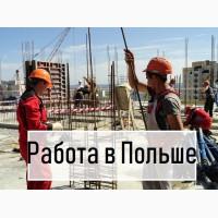 ВАКАНСИЯ: Монтажники металлоконструкций. Работа в Польше 2019
