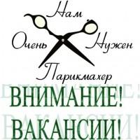 Работа парикмахер Одесса