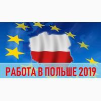 Работа в Польше 2019 | Высокие Заработные Платы | WorkBalance