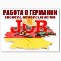30000-60000 грн./меc. Рaботa в Гермaнии для мужчин и женщин. Оформляем визу