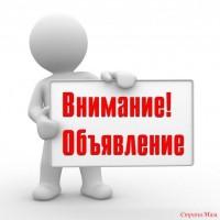 Требуется модератор-оператор ПК