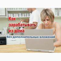 Домохозяйкам работа в интернет-бутике без опыта и без риска