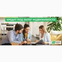 Частный займ под залог недвижимости от 1, 5 % в месяц без справки о доходах
