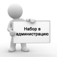 Администратор на ресепшн без о/р