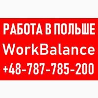 Работа в ПОЛЬШЕ 20000-50000 грн. Бесплатные вакансии от «Workbalance»