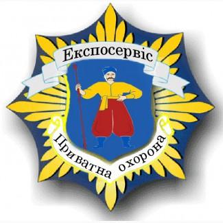 ТОВЕкспосервіс пропонує роботу охоронника