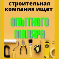 Ищем опытного маляра в строительную компанию