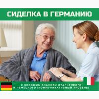 Работа сиделкой в Германии со знанием итальянского языка