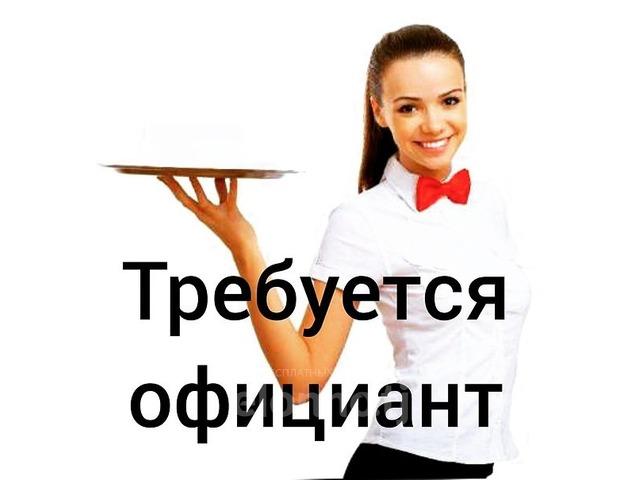 Официант на новый год вакансия
