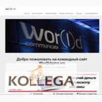 Приглашаем в международный холдинг WOR(l)D Global Network