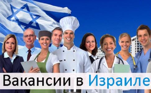 Вакансии в израиле для украинцев как снять квартиру в корее
