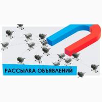 Ручное размещение объявлений, услуги по ручной рассылке объявлений на доски