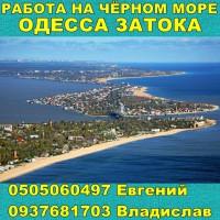 Опеpатоpы детских аттpакционов в Одeссе, Затоке