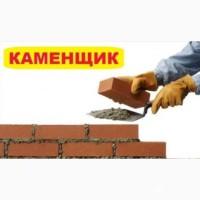 Требуются каменщики с опытом работы Киев
