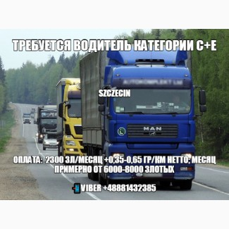Водитель С+Е