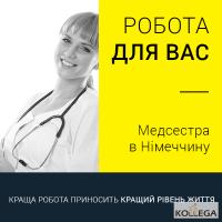 Медична сестра в Німеччину