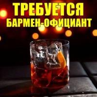 Требуется бармен-официант в караоке бар