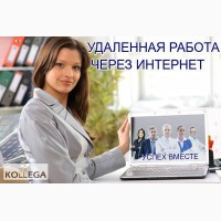Компания ищет сотрудников для удаленной работы