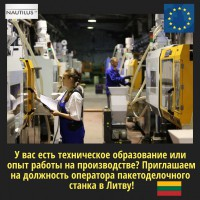 Операторы производственной линии в Литву