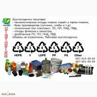 Круглогодично закупаем лом пластмасс, отходы стрейч, ПС, ПП, ПЭНД, ПЭВД-полигон