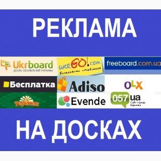 Как быстро разместить объявление на досках? Реклама на досках объявлений Украины