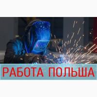 СВАРЩИК Трудоустройство в Польше. Сварщик на производство. Работа Сварщиком