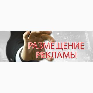 Ручное размещение объявлений. КомпанияNadoskah Online