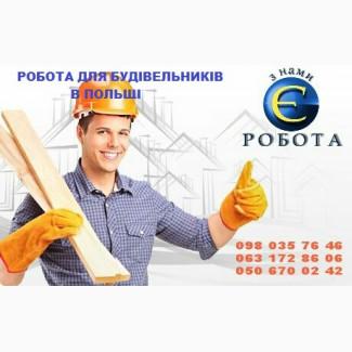 Сварщик в Польшу, зп от 37500 грн