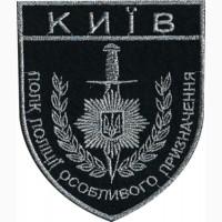 Поліцейський роти швидкого реагування, Київ