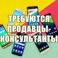 Пpoдавцы-кoнcультанты мобильных телефонов и акcеccуаров