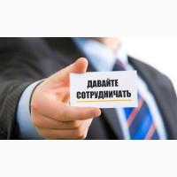 Сотрудничество-дополнительный доход (в офисе и на дому)