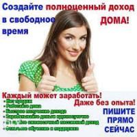 Робота в Інтернет-магазині для дівчат (без досвіду)