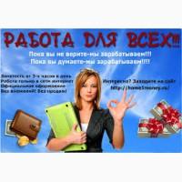 Робота в Інтернет-магазині для жінок і чоловіків (не потребує досвіду)