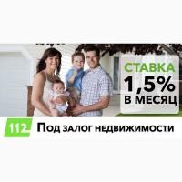 Кредит под 18% годовых под залог дома. Кредиты от частного инвестора