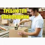 Требуются упаковщики на производство 5500 грн
