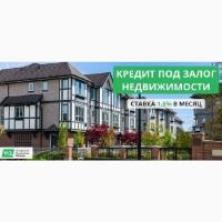 Оформить кредит под залог квартиры, дома за 2 часа
