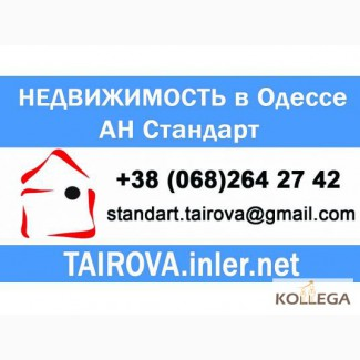 Агентству Недвижимости Стандарт на Таирова требуется риэлтор