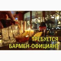 Срочно требуются бармен-официант