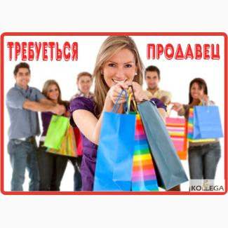 Продавец на продукты широкого потребления