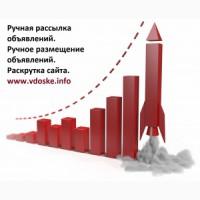 Реклама в интернете. Ручное размещение объявлений. Раскрутка бизнеса
